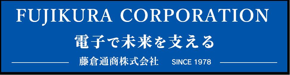 FUJIKURA  CORPORATION 電子で未来を支える 藤倉通商株式会社